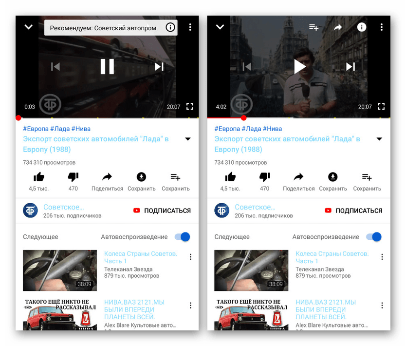 Просмотр видео в YouTube Vanced на Android