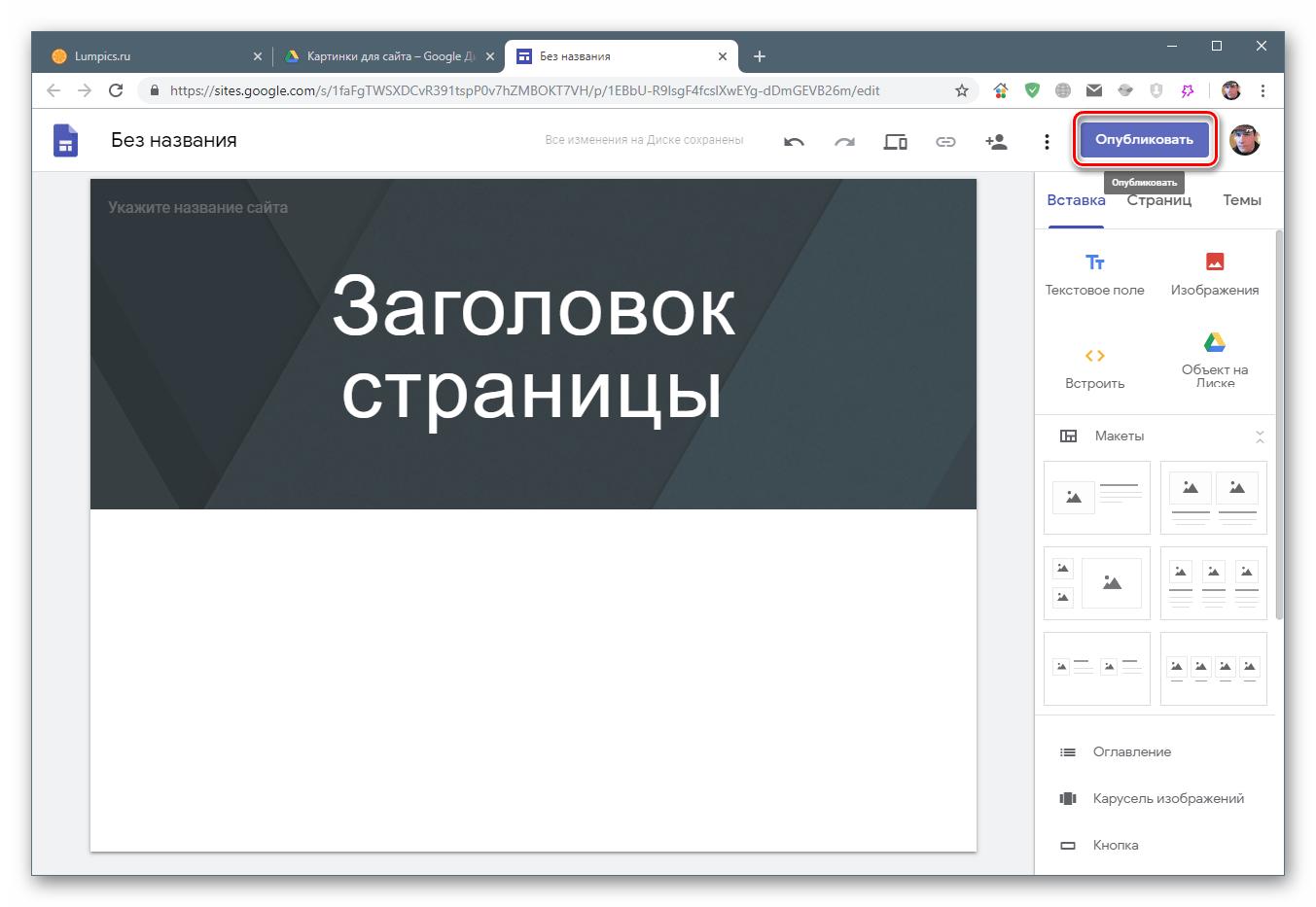 Создание сайта в sites google com создание сайта с чего начать wordpress