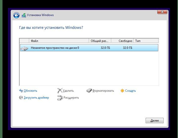 SSD без разметки перед установкой операционной системы