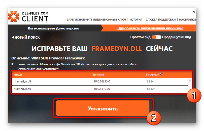 Скачивание найденной библиотеки в программе DLL-Files.com Client