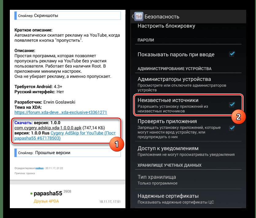 Скачивание приложения AdSkip с 4PDA на Android