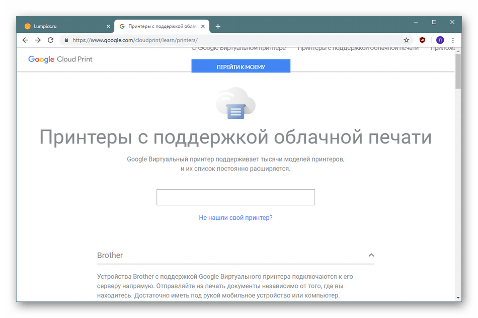 Список принтеров поддерживающих виртуальную печать на сайте Google Виртуальный принтер