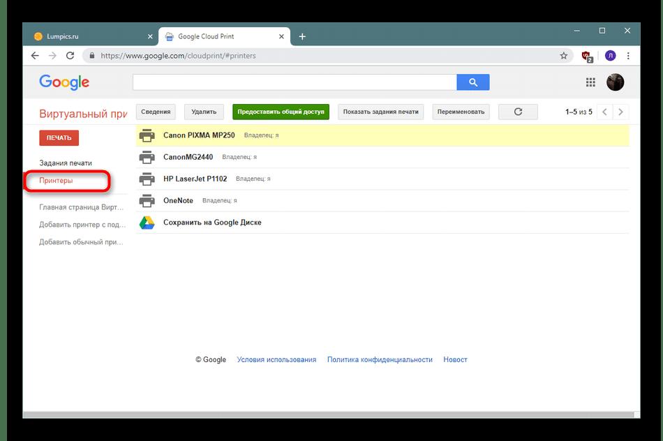 Список всех подключенных принтеров на сайте Google Виртуальный принтер