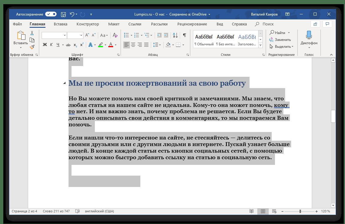 Страница выделена с помощью комбинации клавиш в программе Microsoft Word