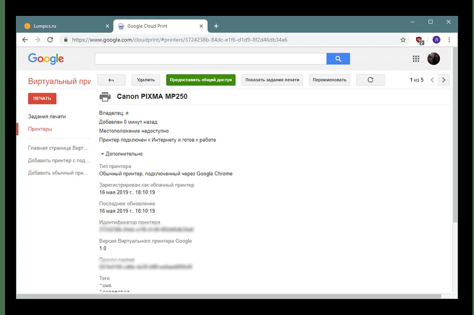 Сведения о подключенном принтере в на сайте Google Виртуальный принтер