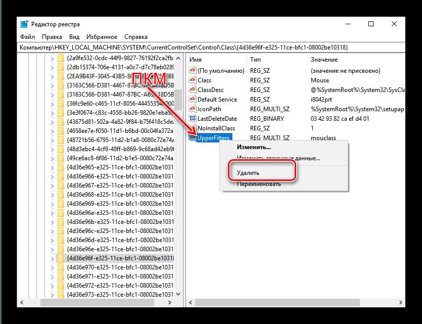 Удаление проблемной записи в реестре для устранения ошибки драйверов с кодом 39