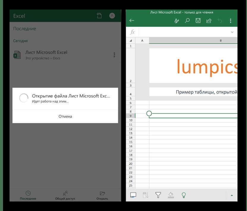 Успешное открытие документа XLSX в MS Excel на Android