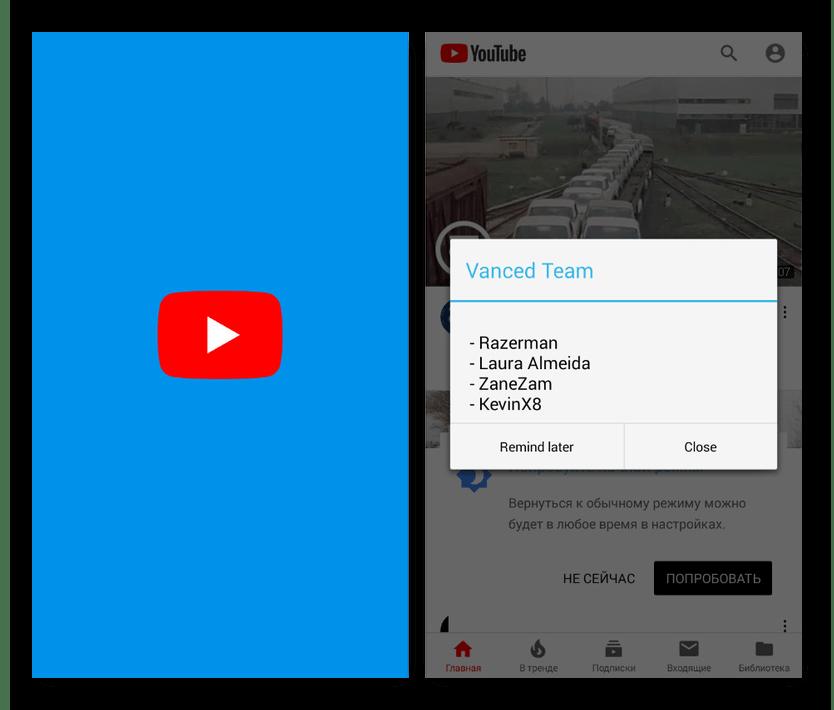 Успешный первый запуск YouTube Vanced на Android