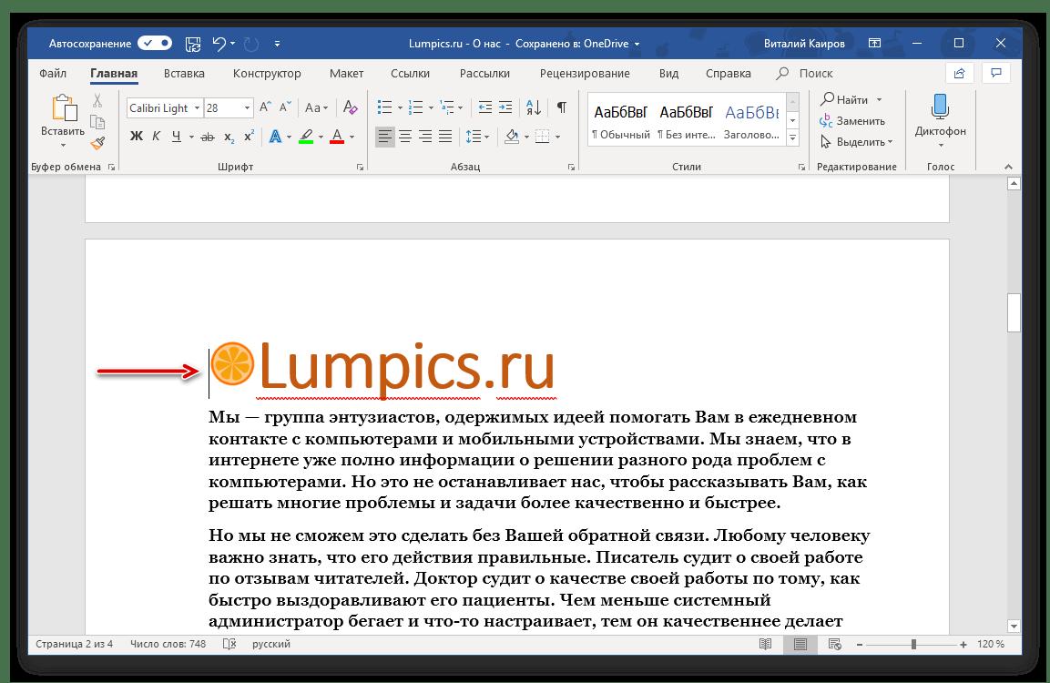 Установка курсора в начале страницы для ее выделения в программе Microsoft Word