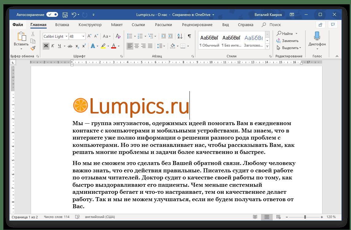 Вертикальная и горизонтальная линейки отображаются в программе Microsoft Word