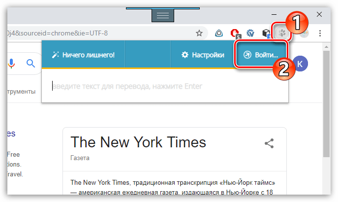 Вход в LinguaLeo в Google Chrome