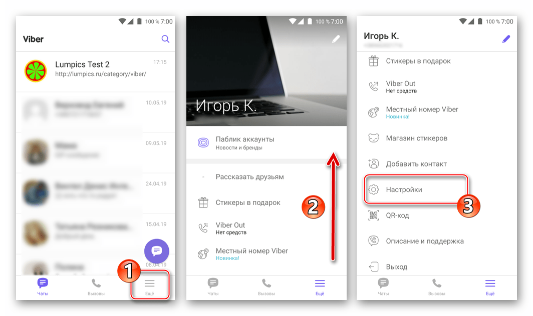 Viber для Android Переход в Настройки мессенджера для сброса PIN-кода скрытых чатов