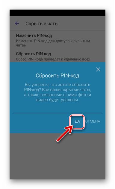 Viber для Android Запрос об уничтожении всех скрытых чатов перед сбросом PIN-кода