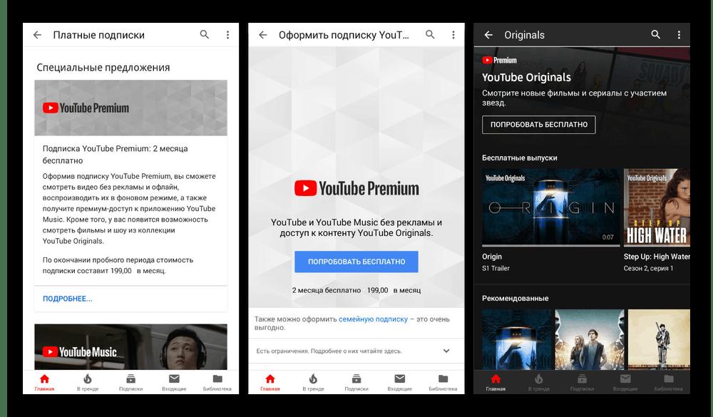 Возможность добавления платных возможностей YouTube Premium