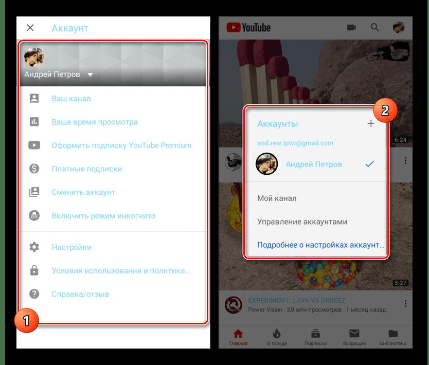Возможность смены аккаунта в YouTube Vanced на Android