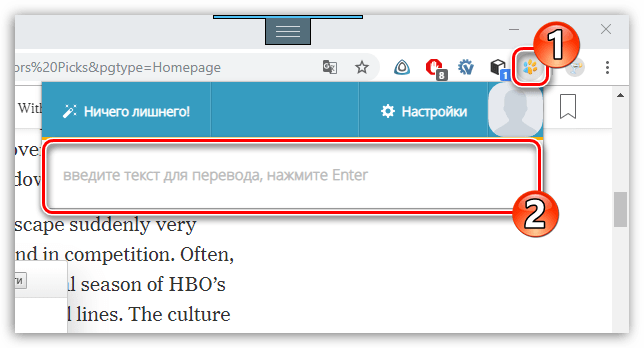 Ввод текста в LinguaLeo English Translator для Google Chrome