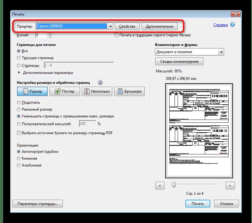 Выбор активного принтера для печати в программе Adobe Acrobat Reader DC