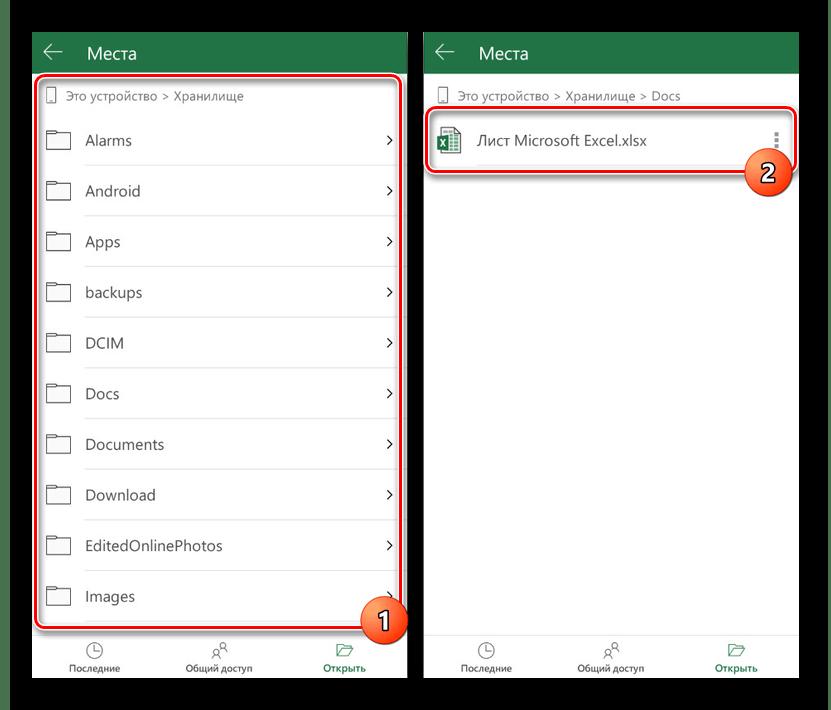 Выбор документа XLSX в MS Excel на Android
