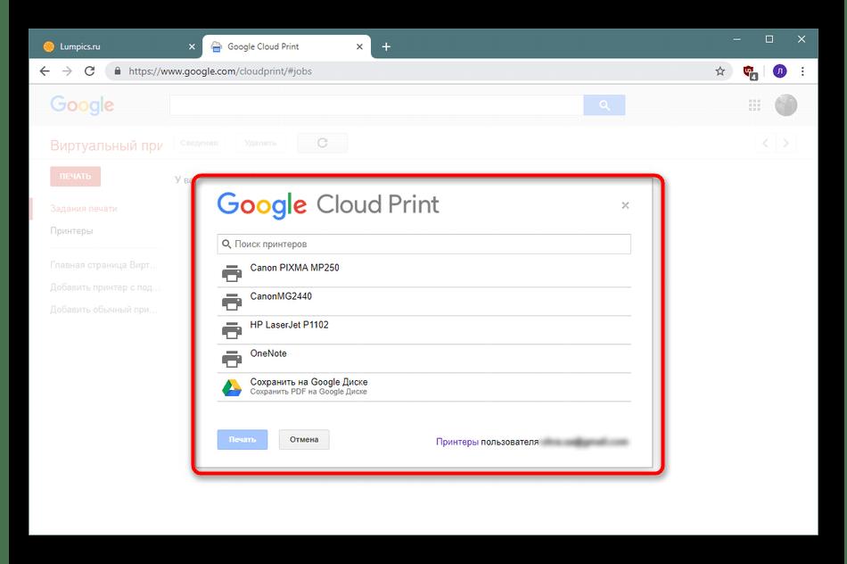 Выбор документа и устройства для создания задания печати на сайте Google Виртуальный принтер