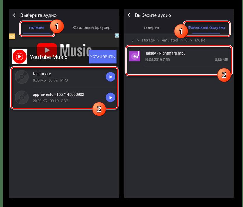 Выбор файла в Музыкальном редакторе на Android