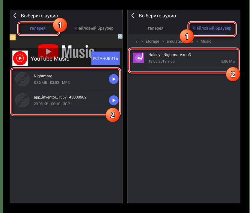 Выбор музыкального файла в Музыкальном редакторе на Android