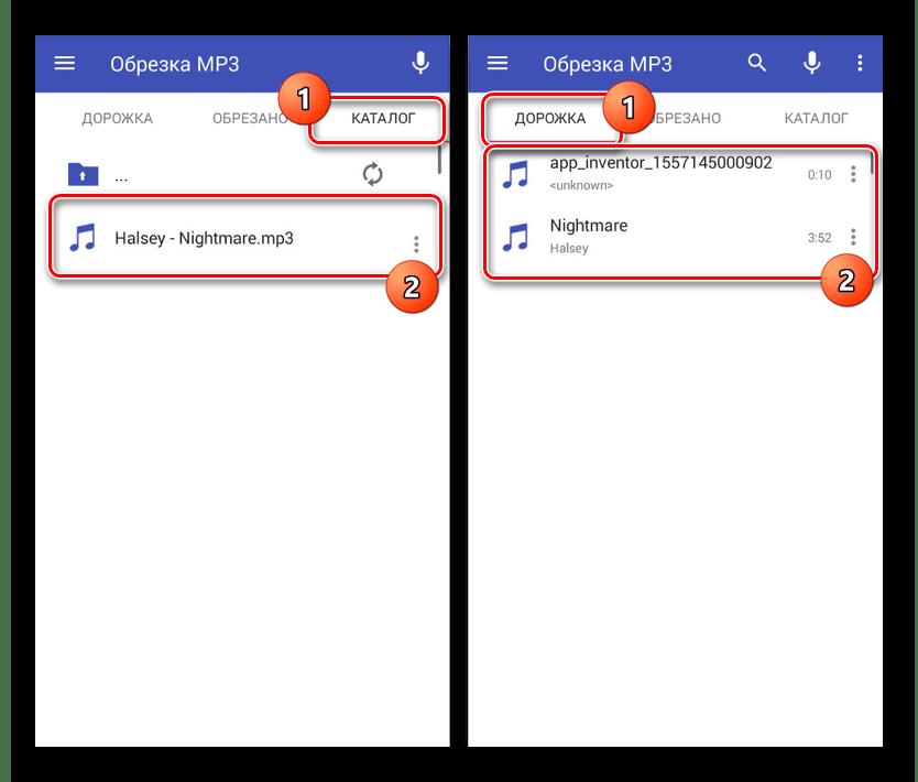 Выбор музыки в Обрезка MP3 на Android