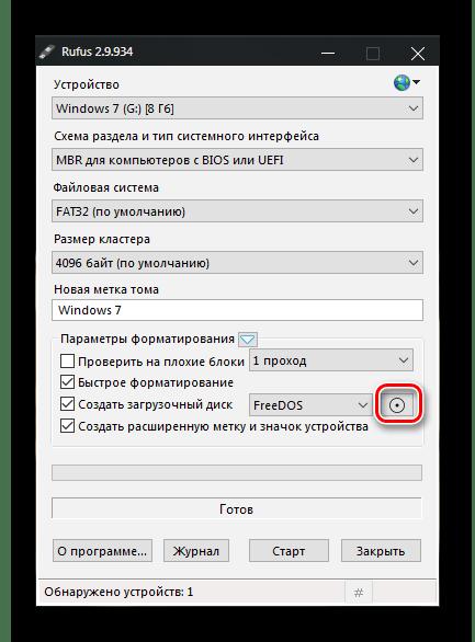 Выбор образа операционной системы в Rufus