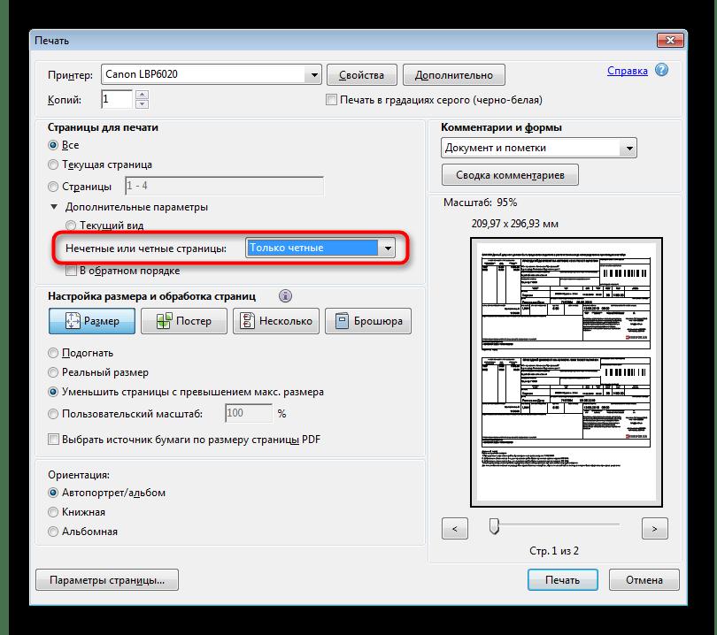Выбор печати четных страниц в программе Adobe Acrobat Reader DC