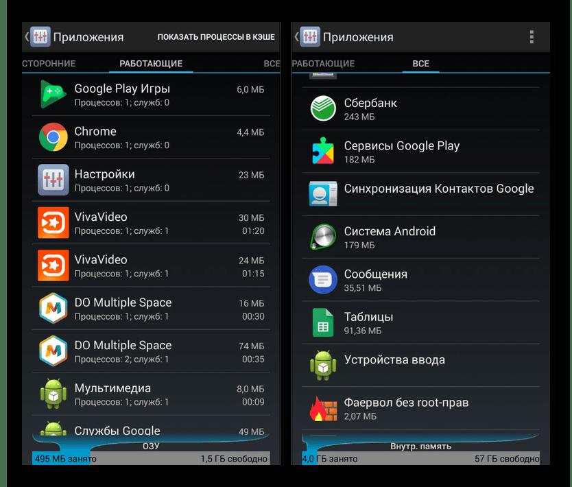 Выбор приложения в Настройках на Android