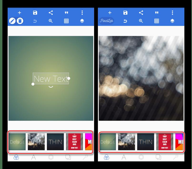 Выбор шаблона в PixelLab на Android