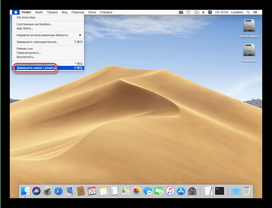 Вызвать окно выбора учётных записей для программной перезагрузки МакБука