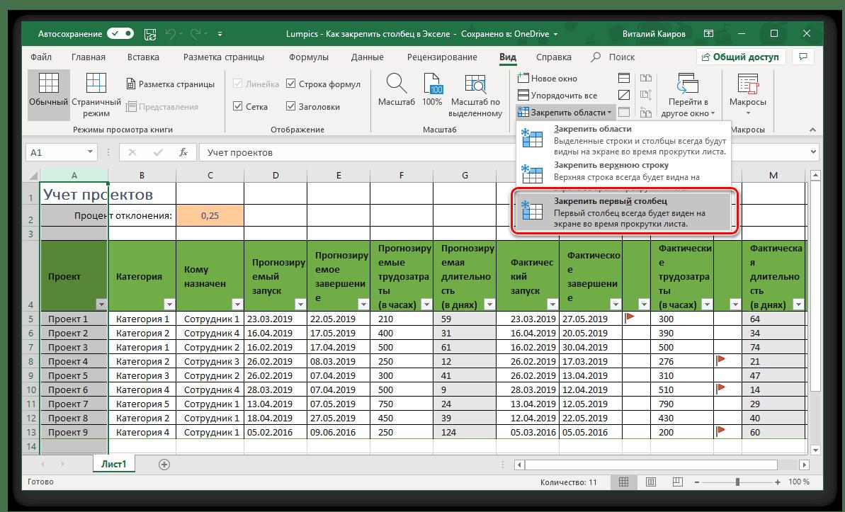 Закрепить первый столбец в таблице Microsoft Excel