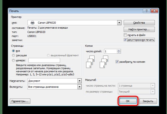 Запуск двусторонней печати документа в программе Microsoft Word
