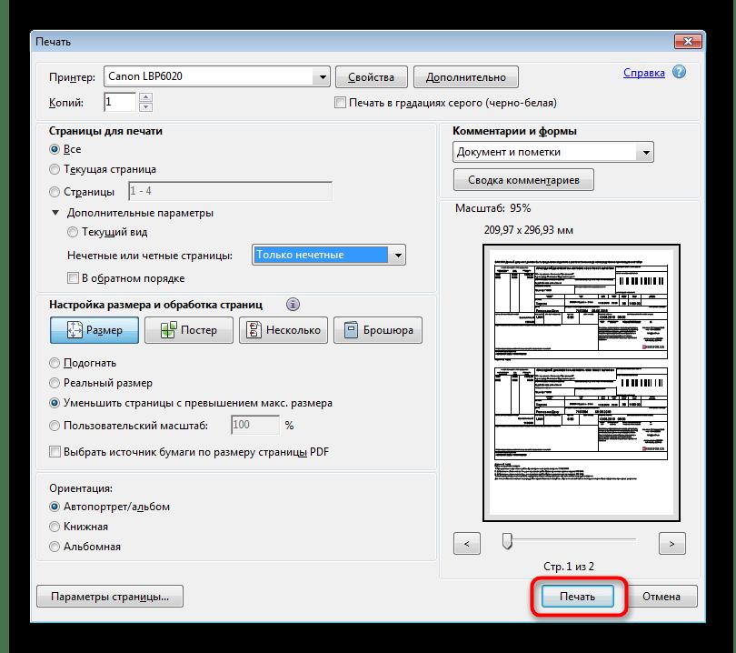 Запуск печати в программе Adobe Acrobat Reader DC