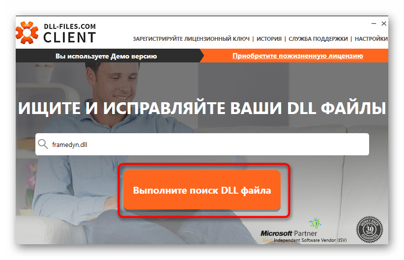 Запуск поиска библиотеки в программе DLL-Files.com Client