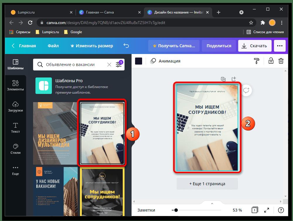 Как создать объявление онлайн _075