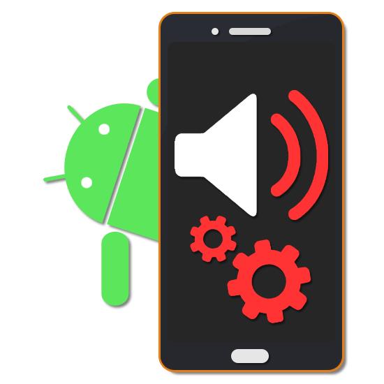 Что делать, если пропал звук на телефоне с Андроид