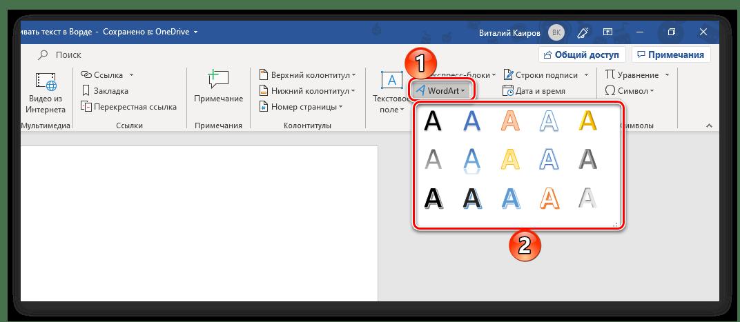 Добавление объекта WordArt для переворота текста в Microsoft Word