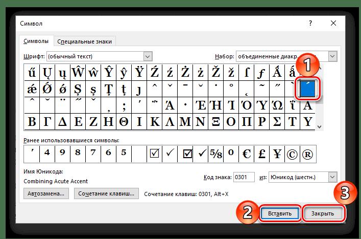 Добавление знака ударения над буквой в программе Microsoft Word