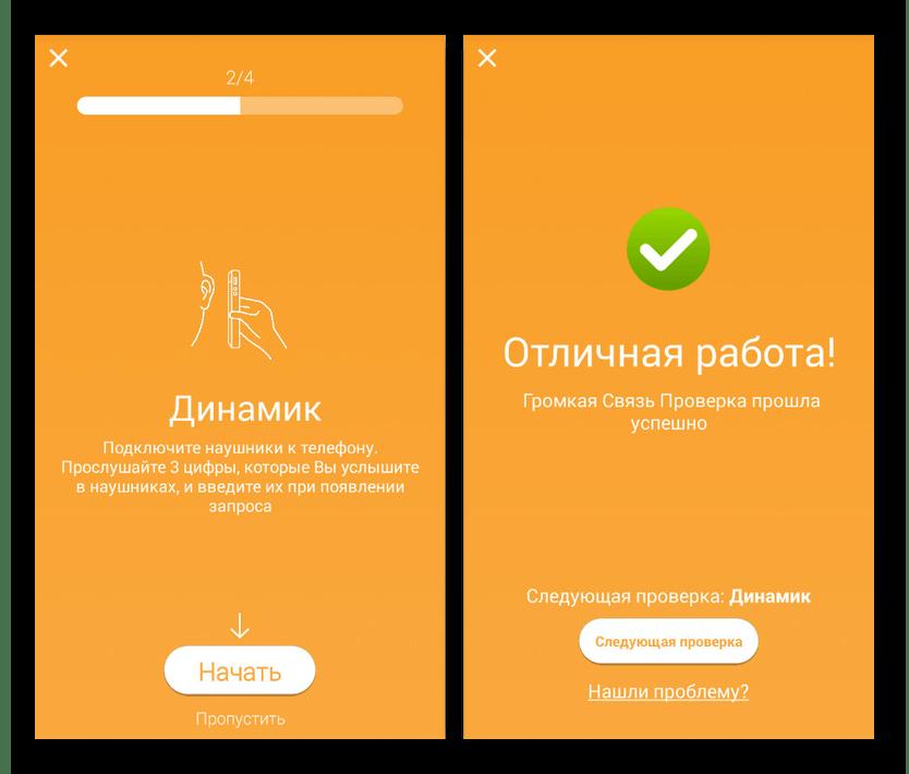 Дополнительная проверка звука в TestM на Android
