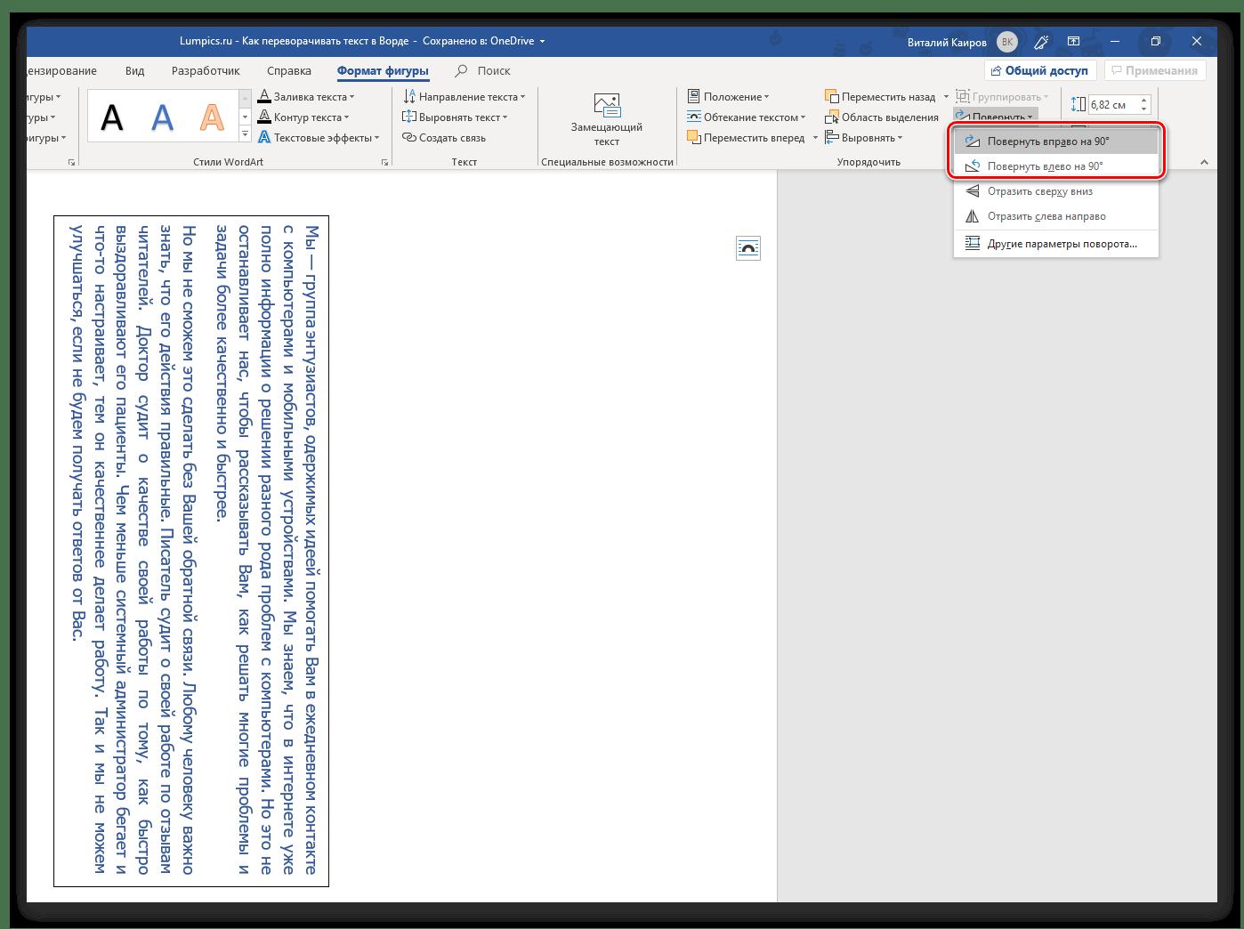 Другие доступные опции для переворота текста в Microsoft Word