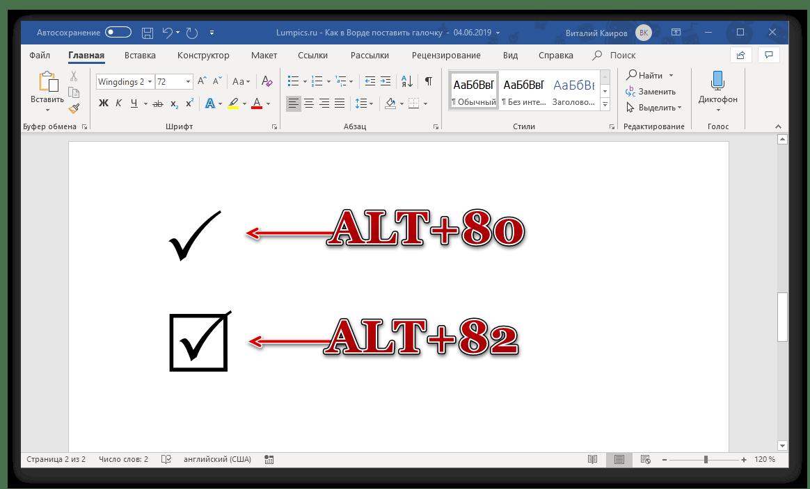 Другие комбинации клавиш с кодами для ввода символов галочки в программе Microsoft Word
