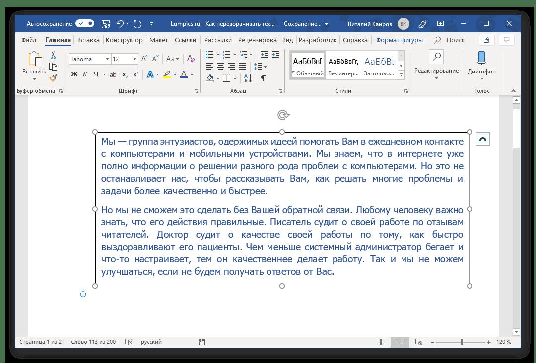 Форматирование текста в поле для его переворота в Microsoft Word
