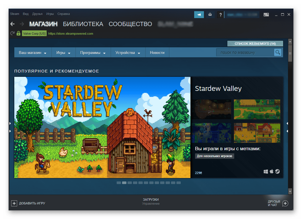 Главная страница магазина Steam