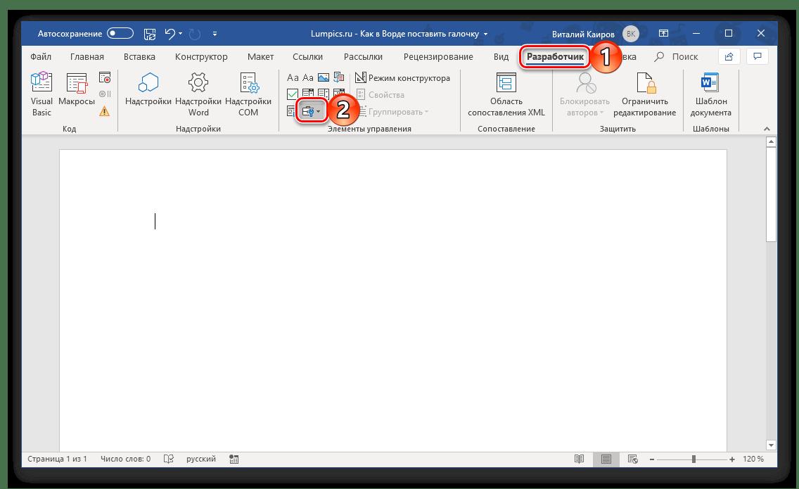 Использование инструментов предыдущих версий в программе Microsoft Word