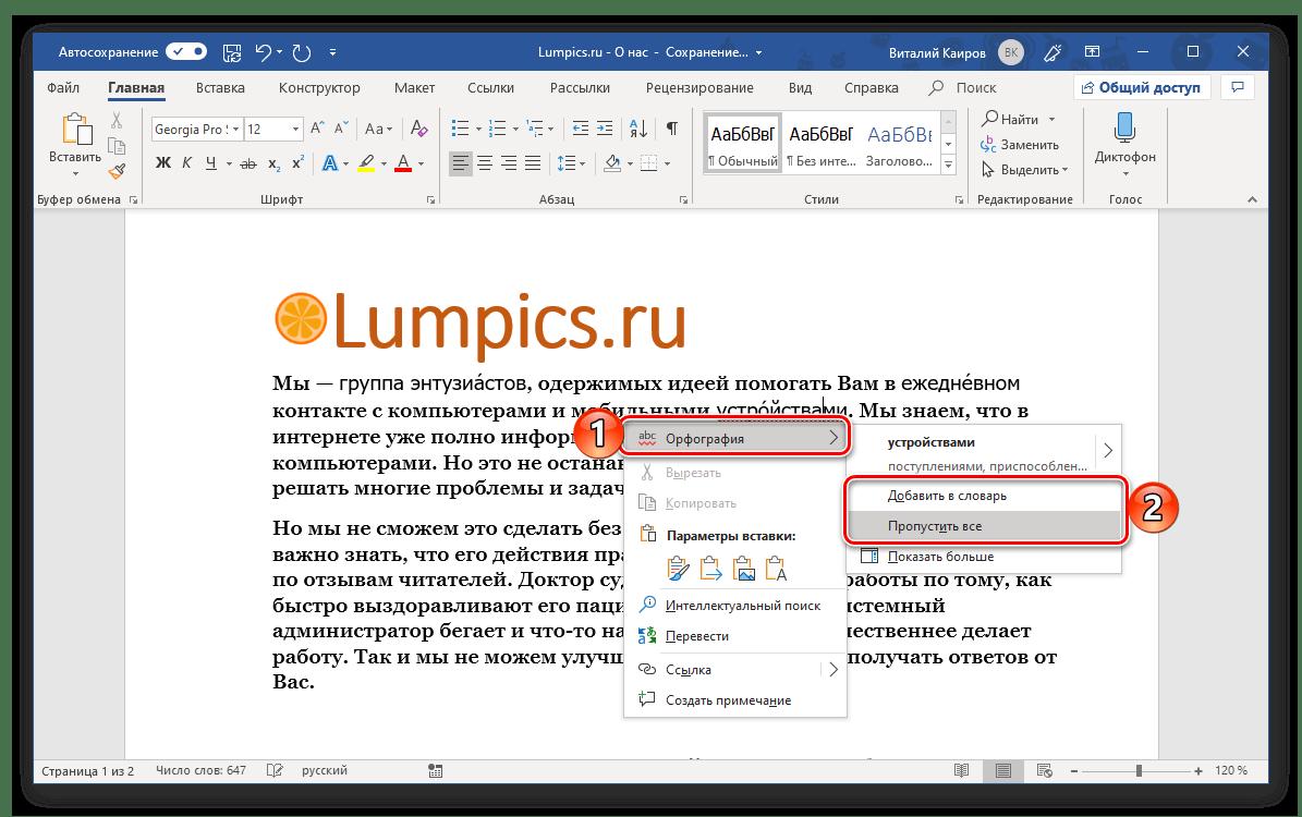 Исправление ошибки написания слова с ударением в программе Microsoft Word