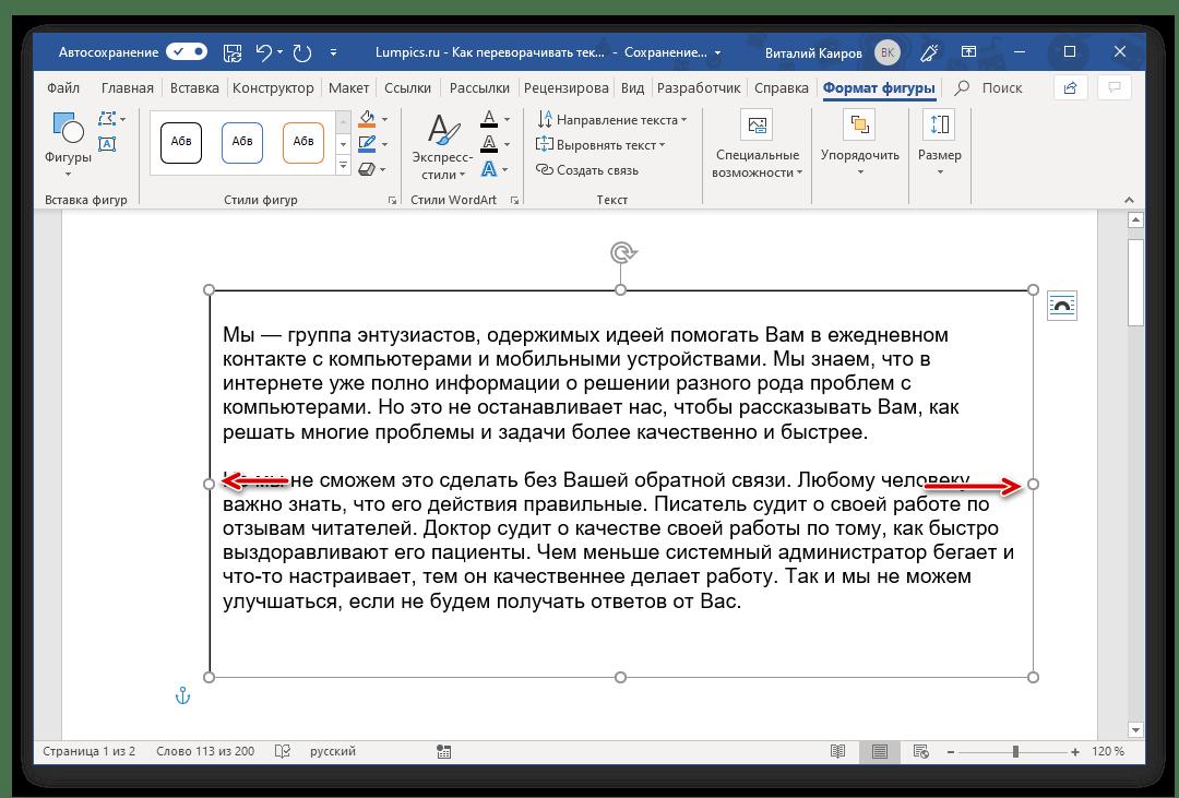 Изменение размера поля для переворота текста в Microsoft Word