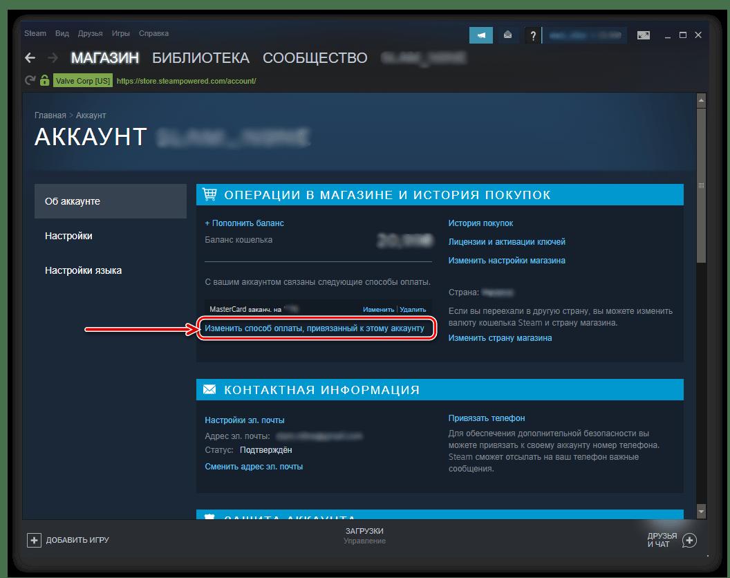 Изменение способа оплаты в Steam