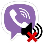 Как отключить звук в Viber