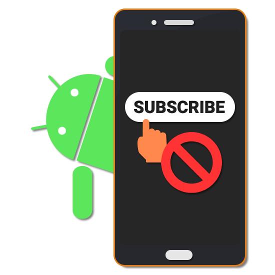 Как отменить подписки на Андроид